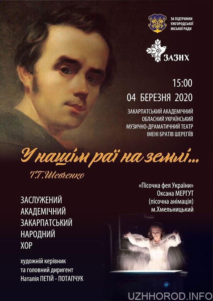 З нагоди дня народження Тараса Шевченка в Ужгороді відбудеться концерт фото