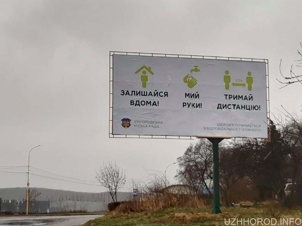 Ужгородців закликають не виходити з домівок фото