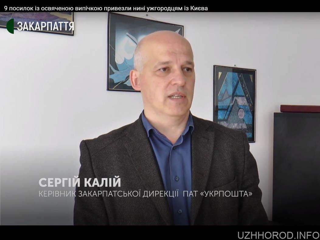 Калій 9 посилок із освяченою випічкою привезли нині ужгородцям із Києва фото