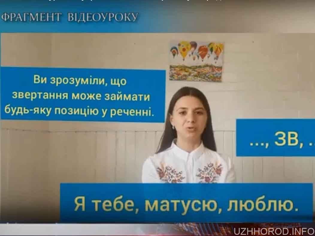 Ужгородська вчителька запровадила лаконічні онлайн уроки фото