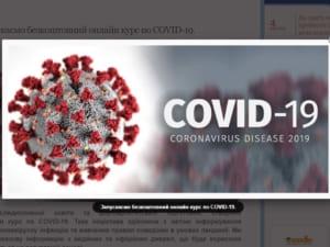УжНУ запускає безкоштовний онлайн курс по COVID-19
