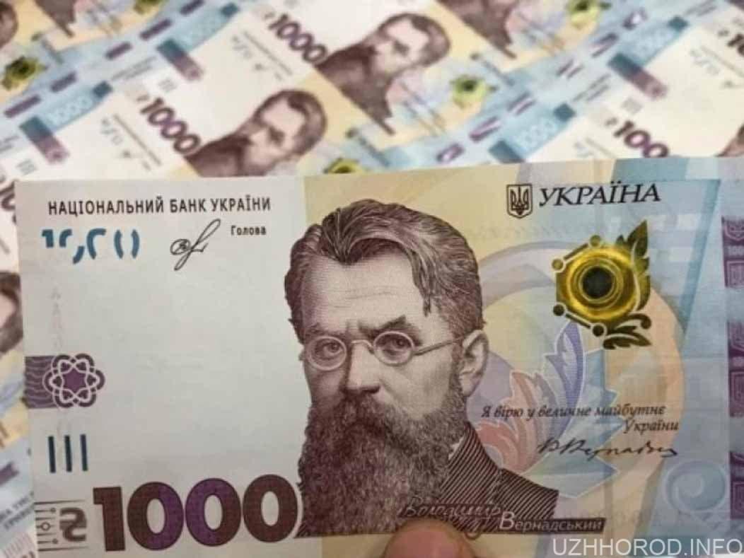 Закарпатським пенсіонерам вже виплачують 1000 гривень фото