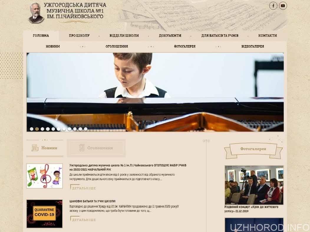 Ужгородська музична школа імені Чайковського оголошує набір учнів
