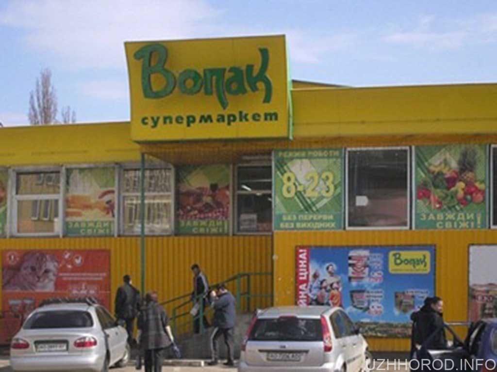 В Ужгородському супермаркеті Вопак фото