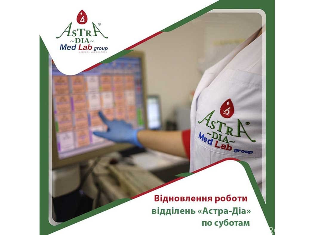 Відділення медлабораторії Астра-Діа відновлюють свою роботу фото