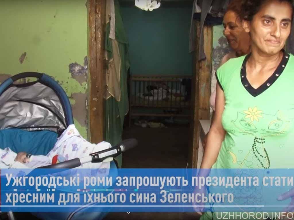 Роми які назвали свого сина Зеленським запрошують Президента стати хрещеним фото