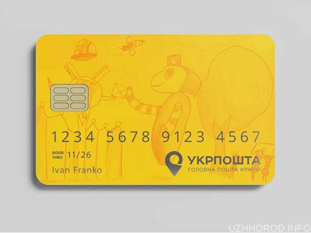 Комітет Ради рекомендував надати Укрпошті функції банку фото