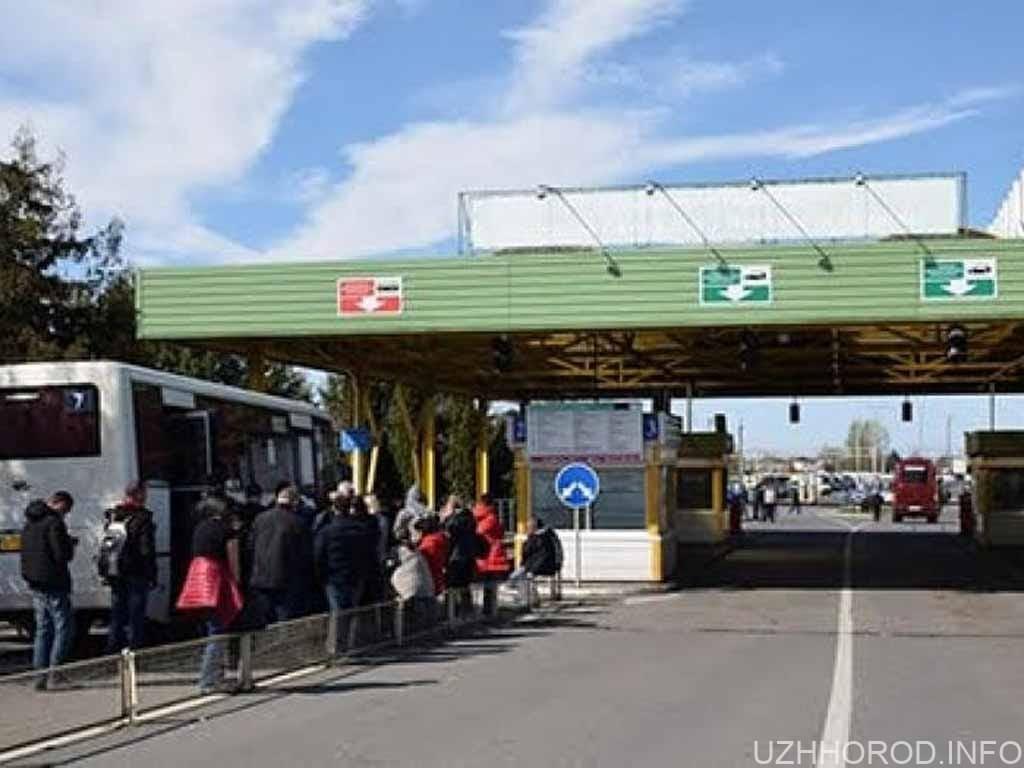 нові правила перетину кордону фото