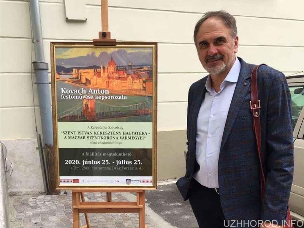 Полотна ужгородського митця побачать в Угорщині фото