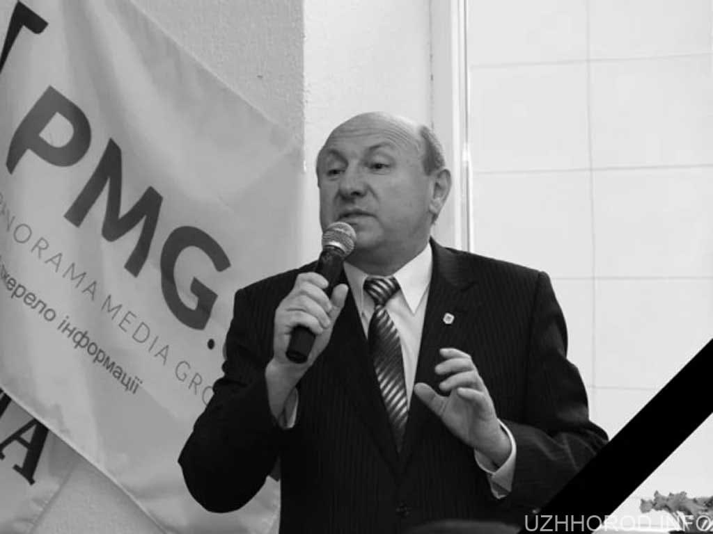 Помер Василь Гарагонич фото