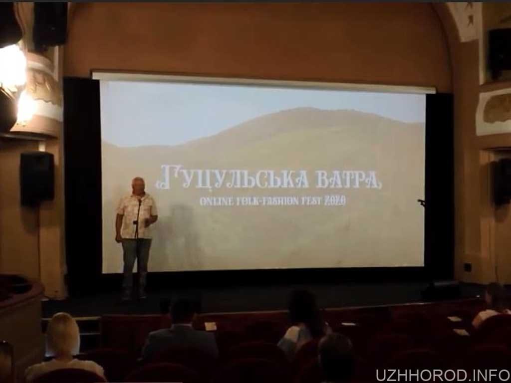фільм гуцульська ватра фото