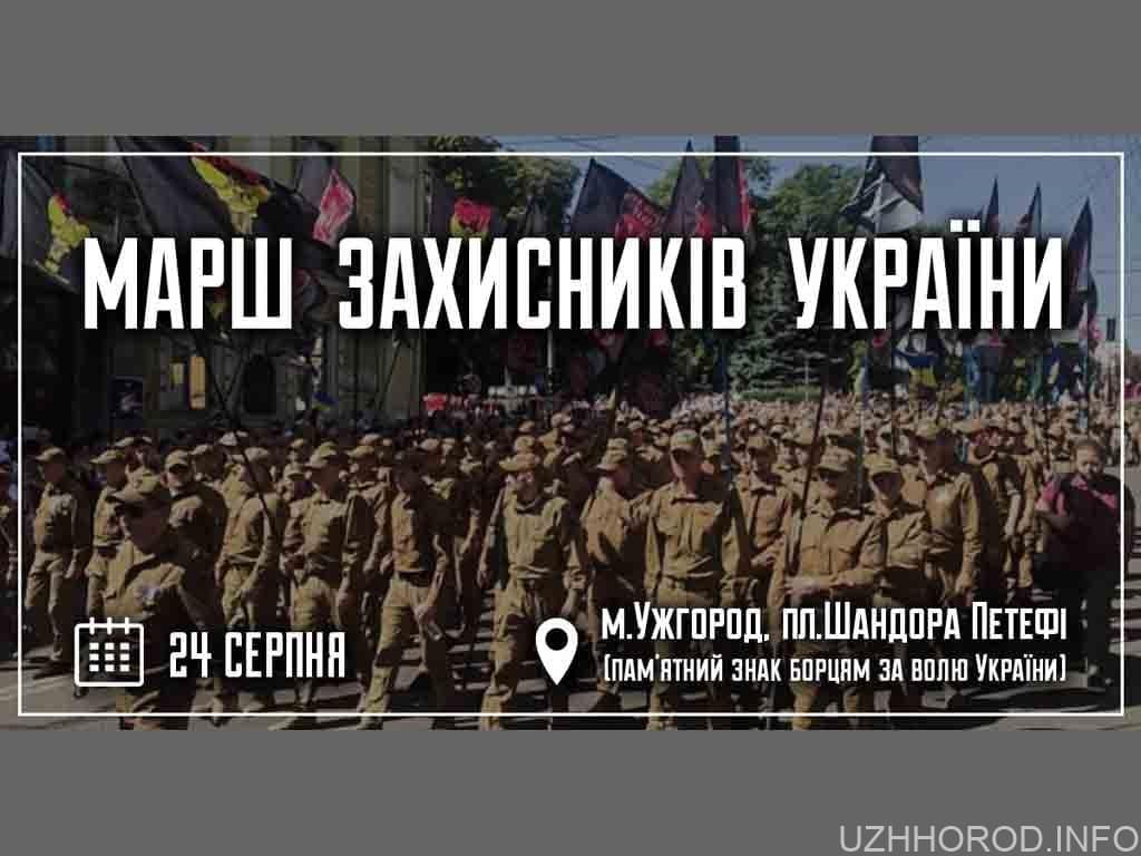 марш захисників України фото