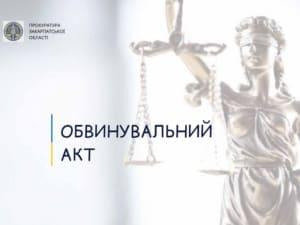 Прокуратура затвердила обвинувальний акт посадовцям Ужгородської міськради