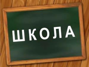 В Ужгороді імовірно з 1 березня школярі на канікулах