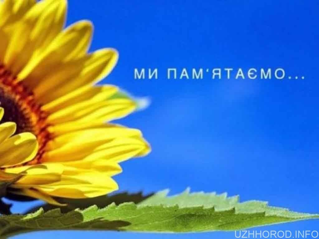 Сьогодні в Ужгороді вшанують пам'ять захисників України (АНОНС)