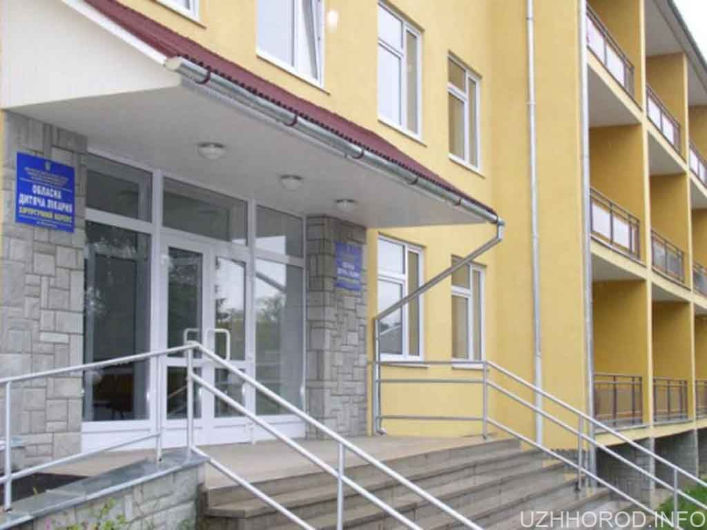 Закарпатська обласна дитяча лікарня фото