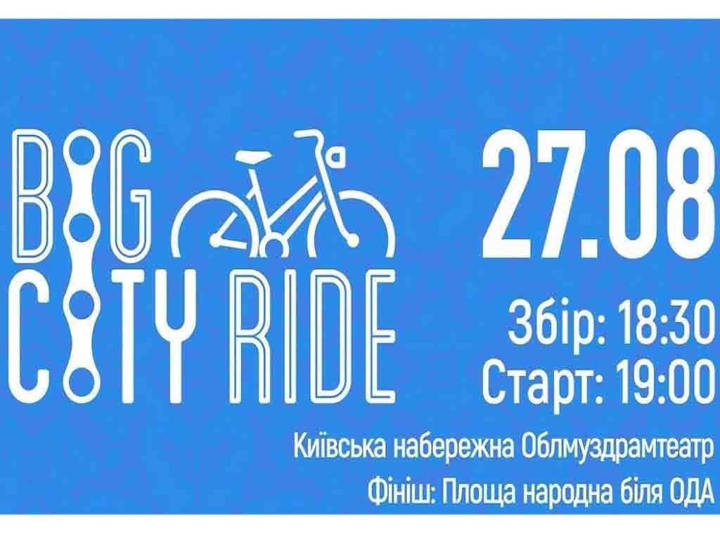 Завтра відбудеться велозаїзд Big City Ride фото