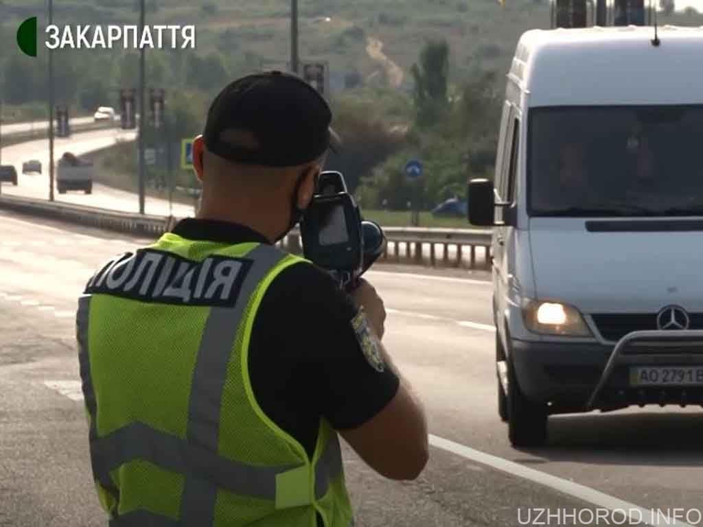15 водіїв перевищили швидкість на дорозі у с.Барвінок (ВІДЕО)