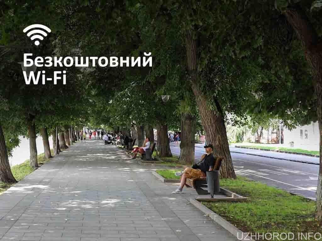 безкоштовний вайфай wi fi фото