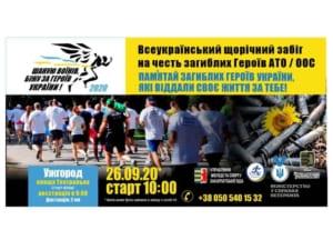 Завтра відбудеться Всеукраїнський забіг в пам'ять про загиблих воїнів-захисників