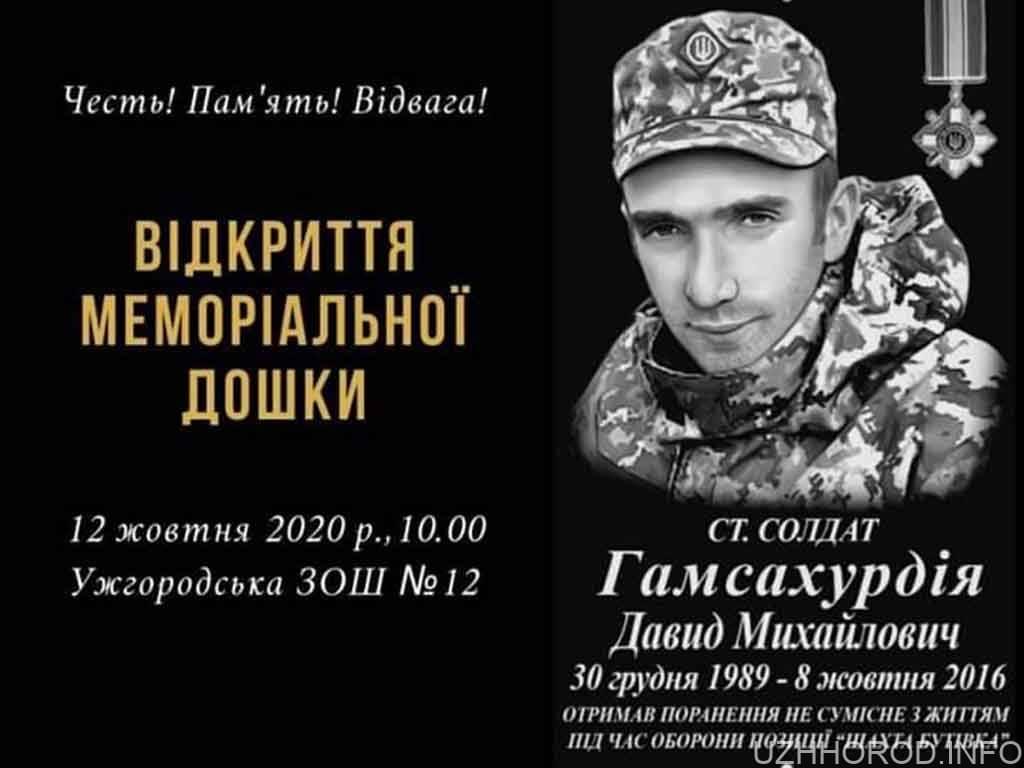 В Ужгороді відкриють меморіальну дошку воїну АТО Давиду Гамсахурдія