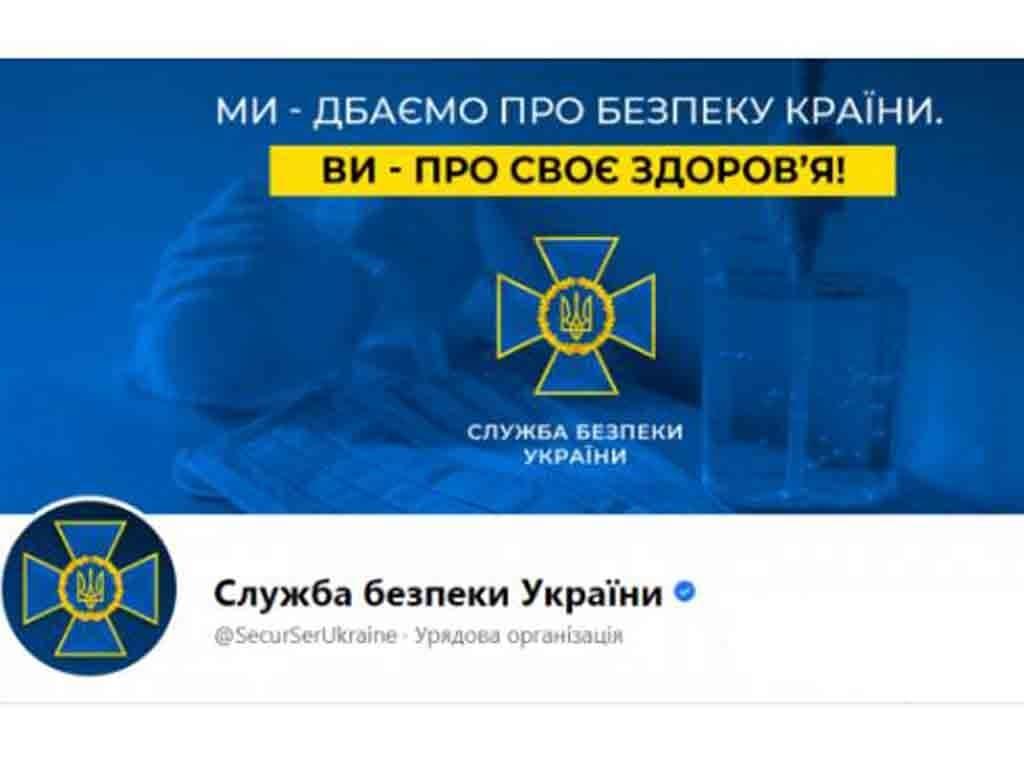 сбу Ужгород фото