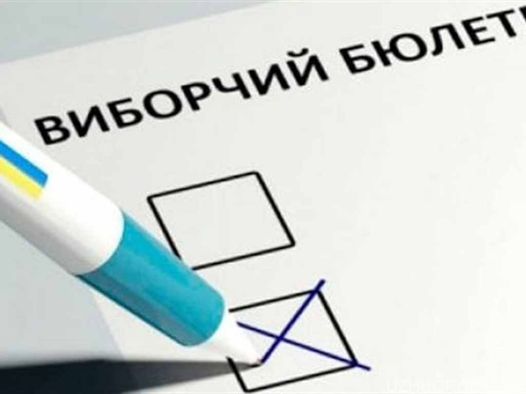 вибори політика бюлетень фото