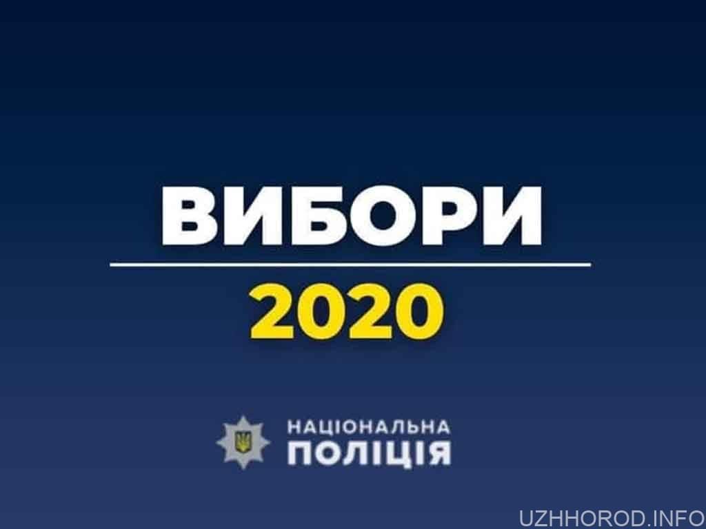 вибори політика поліція фото