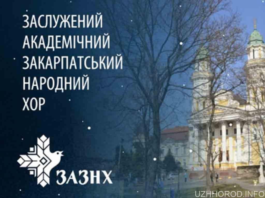 В Ужгородському кафедральному соборі відбудеться благодійний концерт
