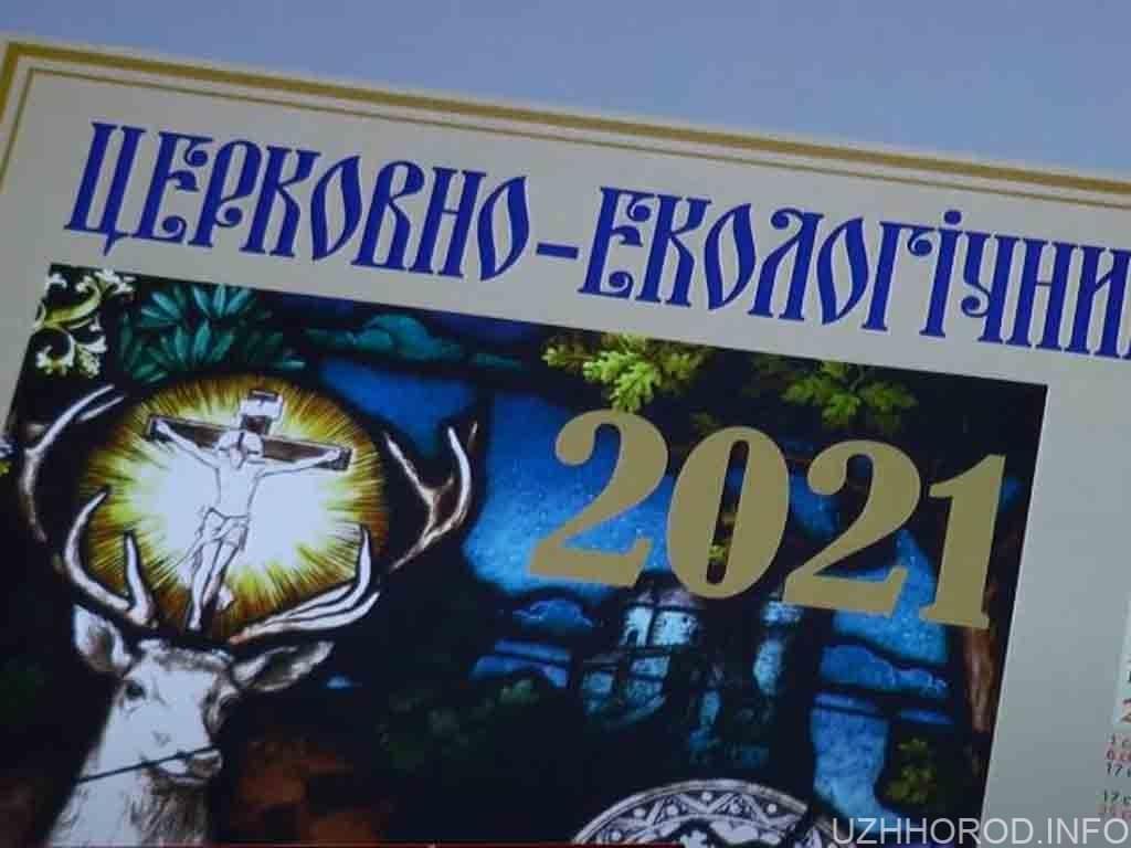 Мукачівська греко-католицька єпархія випустила церковні еко-календарі (ВІДЕО)