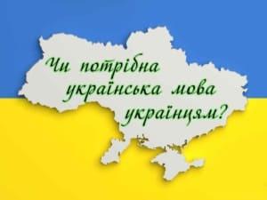 Перейти на українську: з 16 січня усі послуги мають бути державною мовою