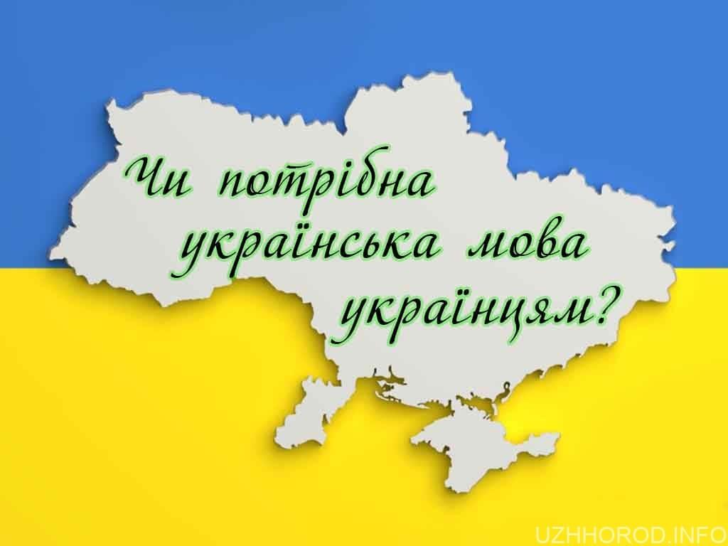 українська мова Україна опитування фото