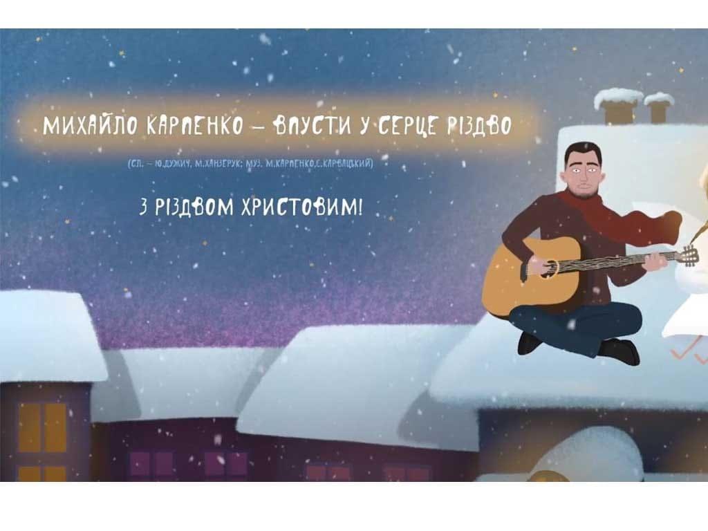 Михайло Карпенко – Впусти у серце Різдво (КОЛЯДКА, ВІДЕО)