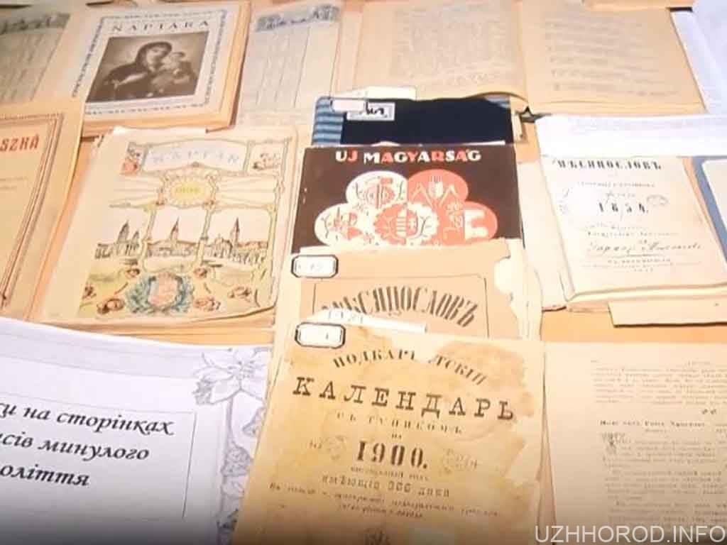 Триває виставка «Колядки на сторінках часописів минулого століття»