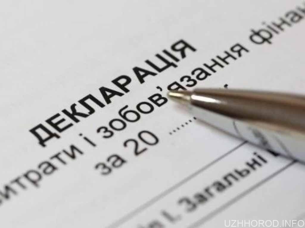 ОДА декларація інформація фото