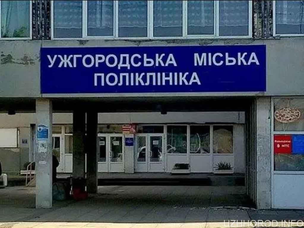 ужгородська міська поліклініка фото