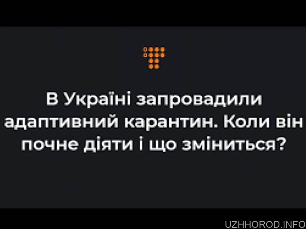З 24 лютого в Україні запровадять адаптивний карантин фото