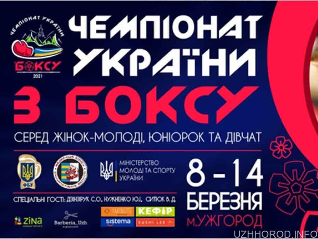 8 березня в Ужгороді стартує Чемпіонат України з боксу серед жінок-молоді, юніорок та дівчат