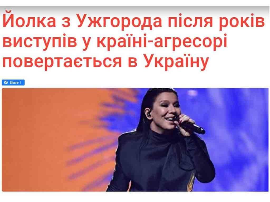 Йолка після років виступів у країні-агресорі повертається в Україну