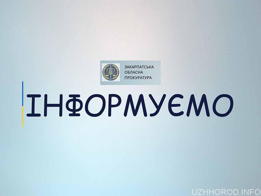 обласні прокуратури Закарпаття фото