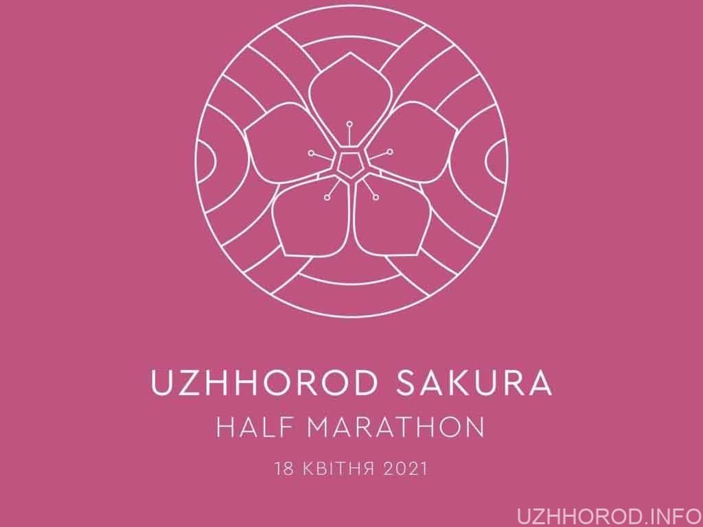 Uzhhorod Sakura Half Marathon фото