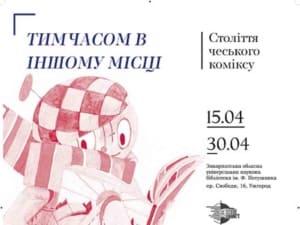 В обласній бібліотеці діє виставка до століття чеського коміксу
