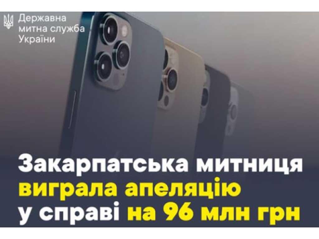 Закарпатська митниця виграла справу на 96 млн гривень (ВІДЕО)