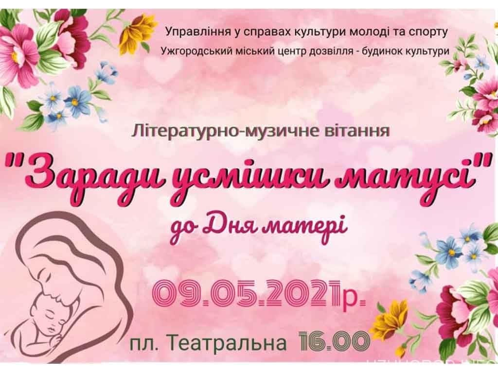 концерт анонс день матері фото