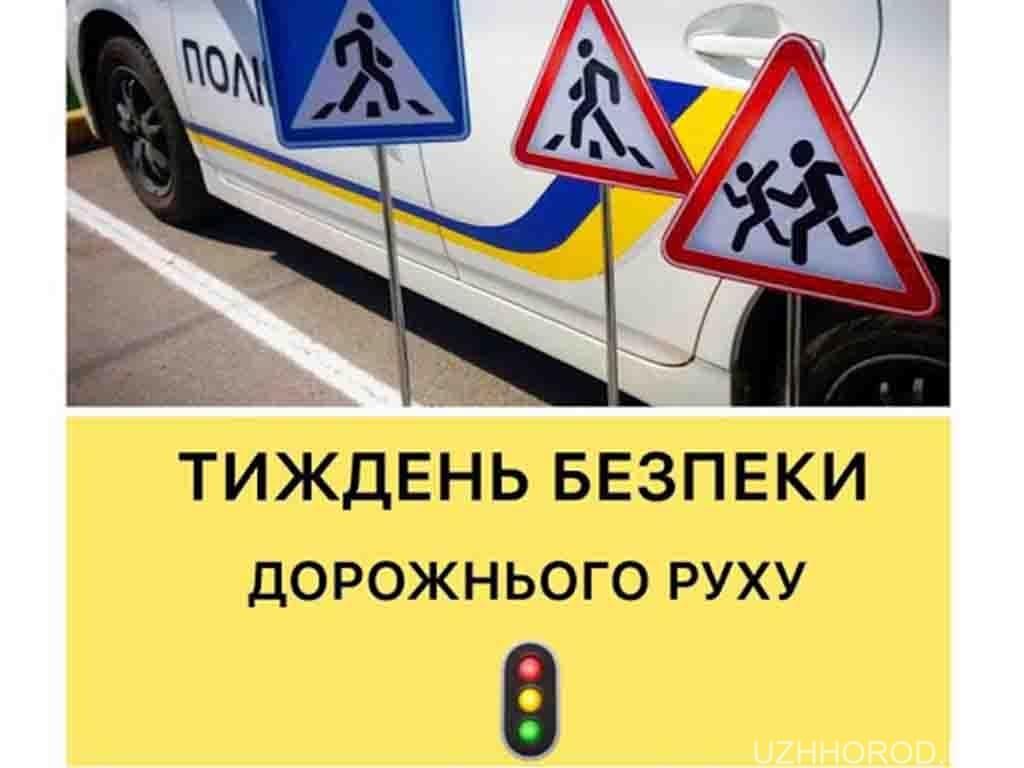 тиждень безпеки дорожнього руху фото