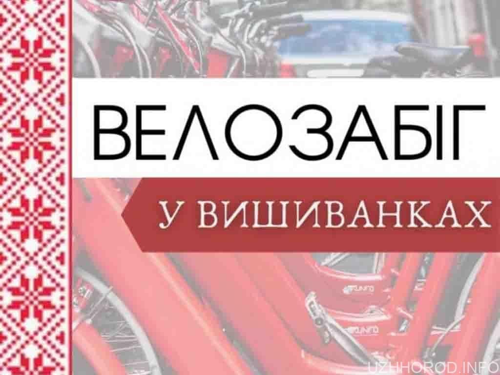 велозабіг спорт велосипед вишиванка фото