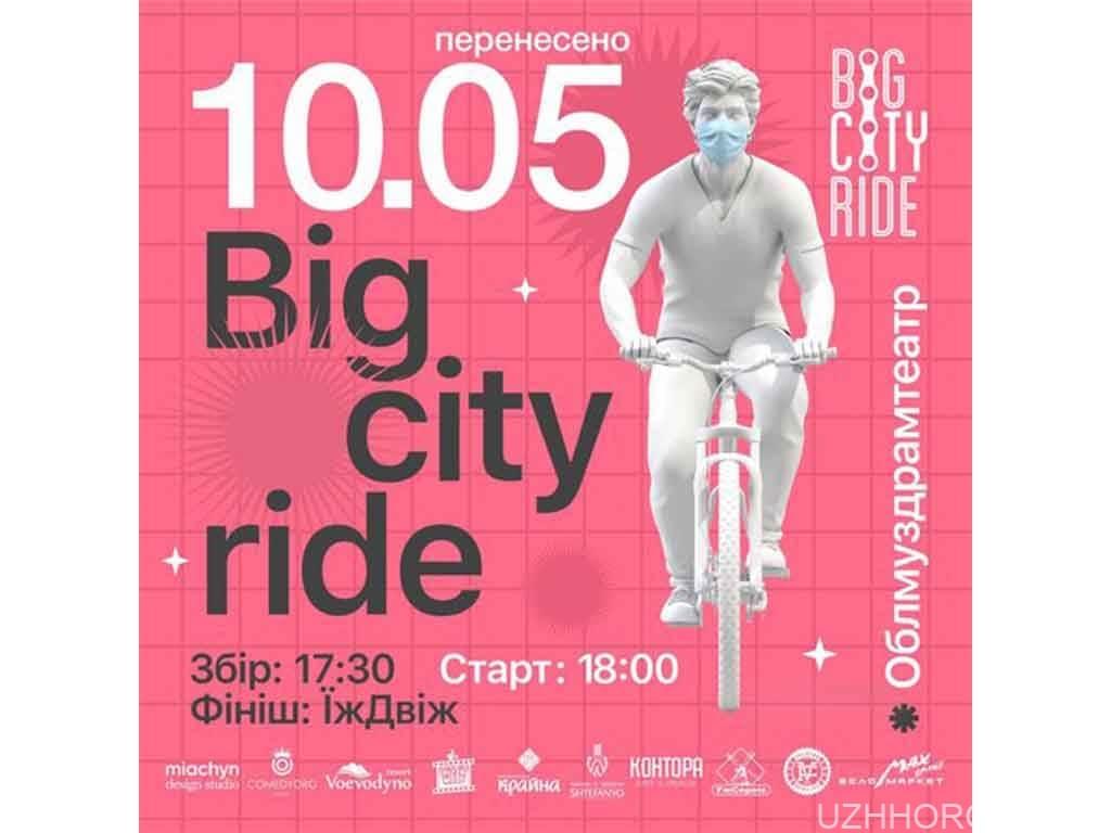 Велозаїзд BigCityRide перенесено на понеділок, 10 травня.