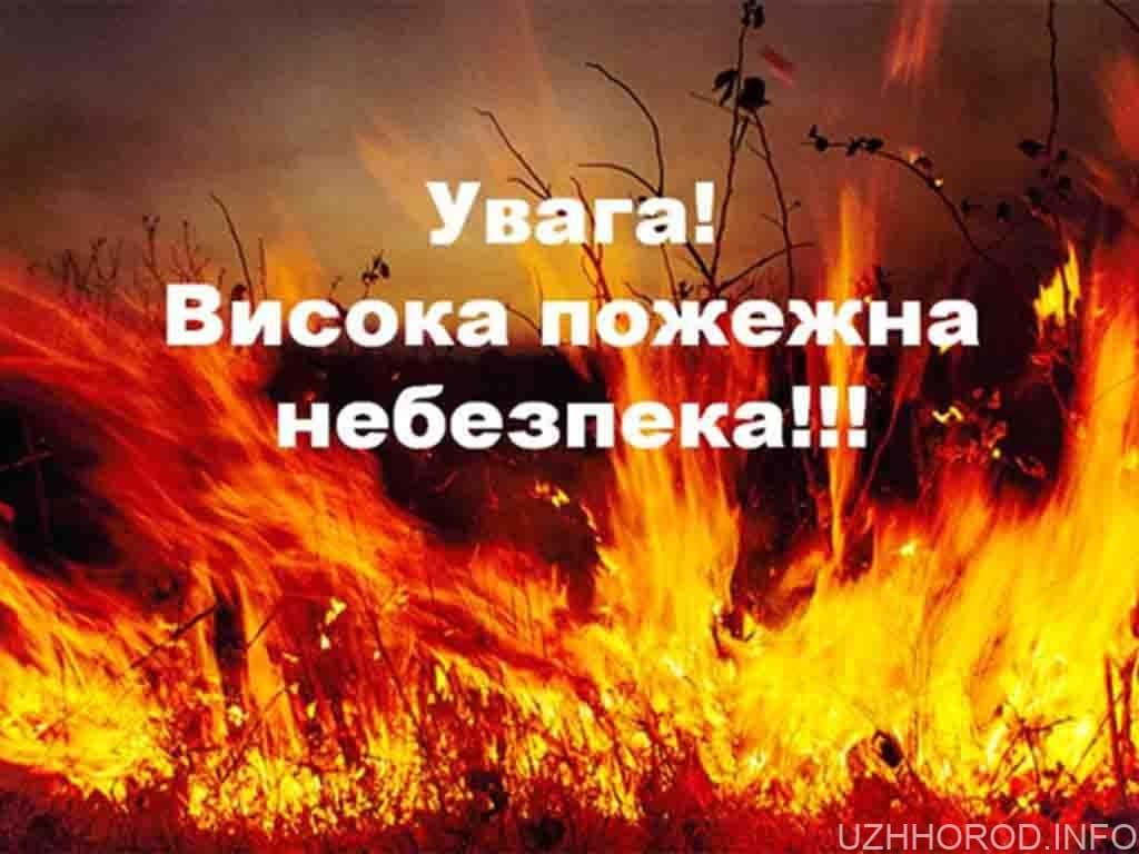 пожежа небезпека фото