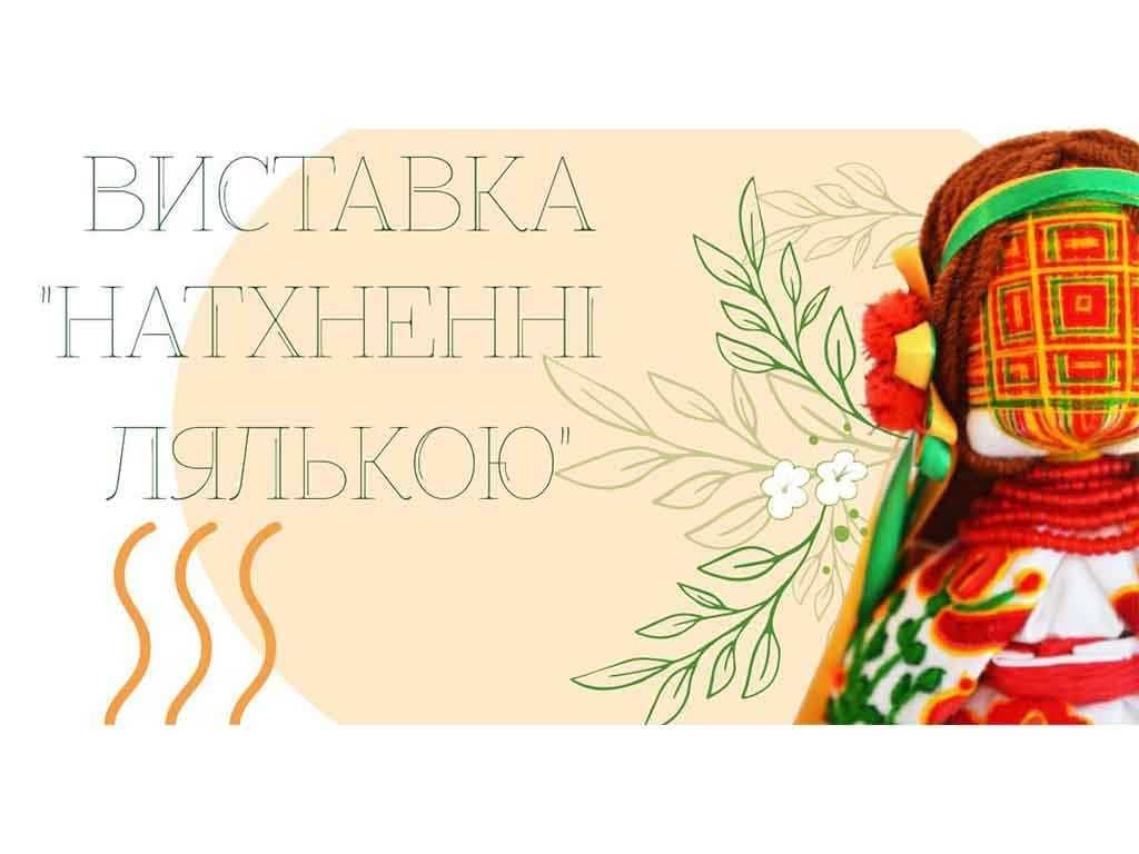 """В ужгородському скансені відбудеться виставка """"Натхненні лялькою"""""""