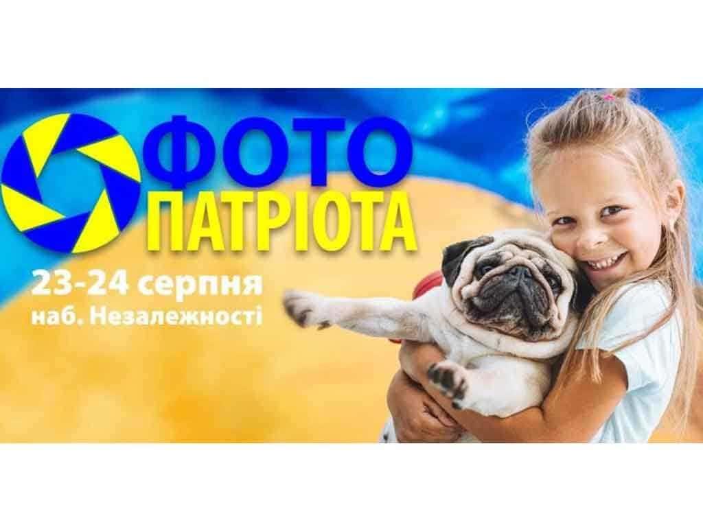 В Ужгороді відбудеться традиційна акція «Фото патріота» (АНОНС)